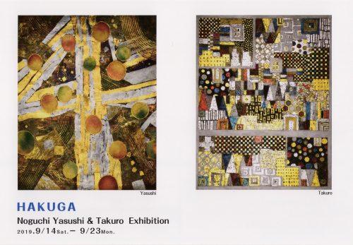 箔画 野口康・琢郎 展を開催致します。