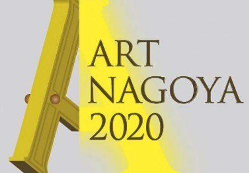 名古屋でのアートフェア  ART NAGOYAに出展致します